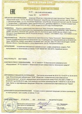 Сертификат ЕАС на Шкафы управления ТШУ