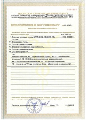 Сертификат собственного производства БТП
