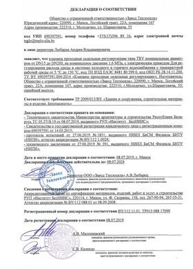 Декларация о соответствии ТР 2009/013/BY Клапаны регулирующие TRV c электроприводом