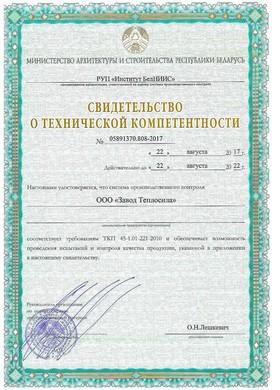 Сертификат о технической компетентности