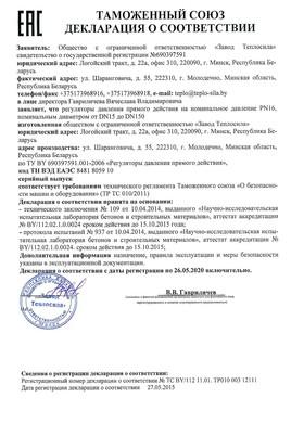 Декларация ЕАС на Регуляторы давления RDT