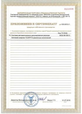 Сертификат собственного производства