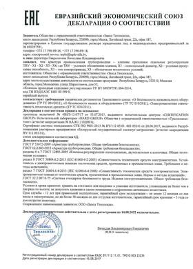 Декларация ТР ТС на Регулирующие клапаны  TRV c другими электроприводами