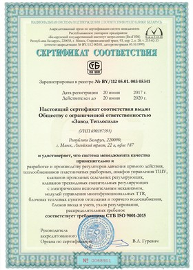 Сертификат системы менеджмента качества ISO 9001